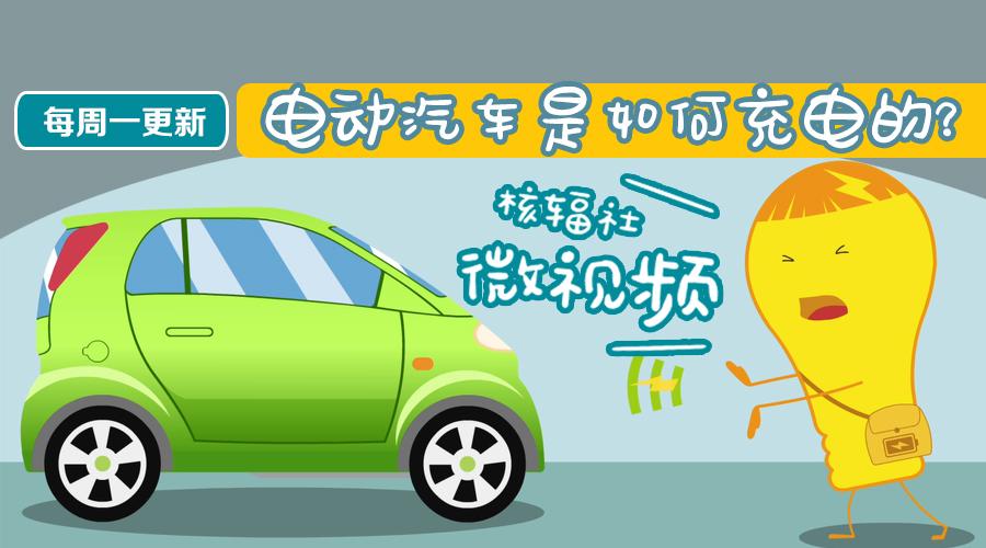 电动汽车是如何充电的?