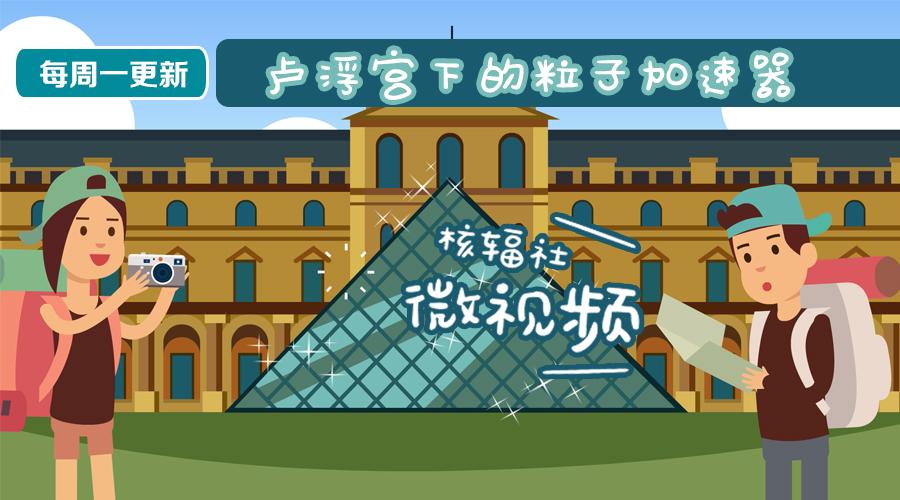 卢浮宫下的粒子加速器